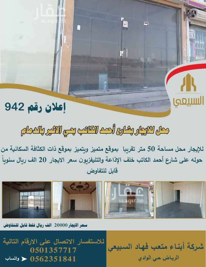 محل للإيجار في شارع احمد الكاتب ، حي الأثير ، الدمام ، الدمام