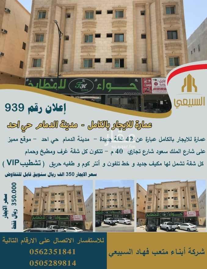 عمارة للإيجار في شارع الامام البخاري ، حي بدر ، الدمام ، الدمام