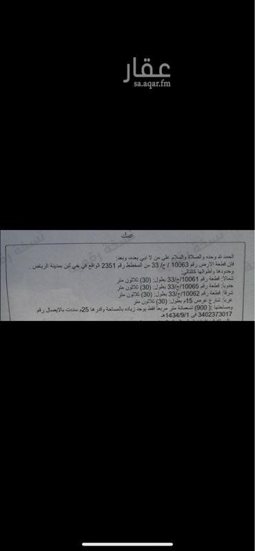 أرض للبيع في شارع الدوحة ، حي هجرة لبن ، الرياض ، الرياض