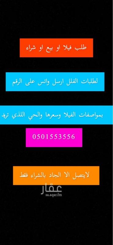 أرض للبيع في شارع البسالة ، حي المعيزيلة ، الرياض ، الرياض