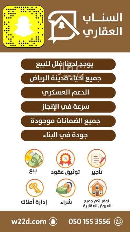 فيلا للبيع في شارع الأمير ناصر بن عبدالعزيز ، حي الروضة ، الرياض ، الرياض