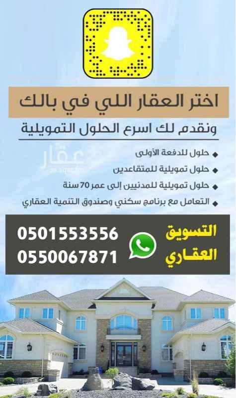 فيلا للبيع في شارع الشفيقي ، حي الحمراء ، الرياض ، الرياض