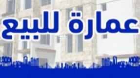 عمارة للبيع في الشارع الرابع ، حي العقربية ، الخبر