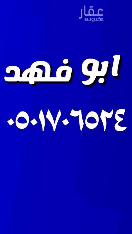فيلا للبيع في طريق صلبوخ الفرعي ، حي حطين ، الرياض ، الرياض