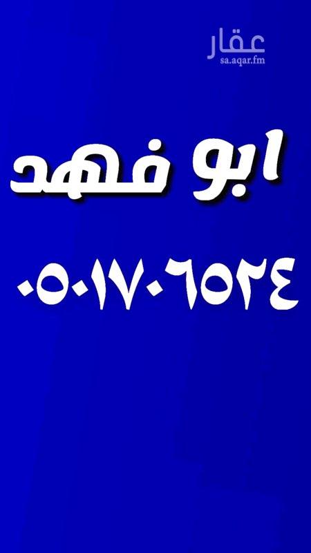 فيلا للبيع في شارع سعيد المطوع ، حي حطين ، الرياض ، الرياض