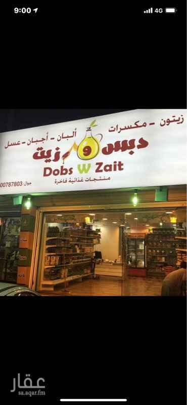 محل للبيع في شارع قاسم زينه ، حي الروضة ، جدة ، جدة