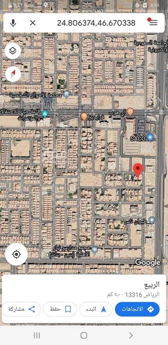 أرض للبيع في شارع الزعفران ، حي الربيع ، الرياض ، الرياض