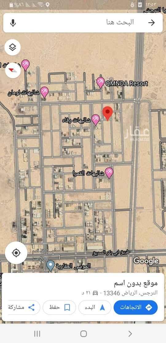 أرض للبيع في الرياض ، حي النرجس ، الرياض