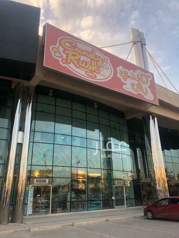 محل للبيع في شارع خالد بن الوليد ، حي الحمراء ، الرياض ، الرياض