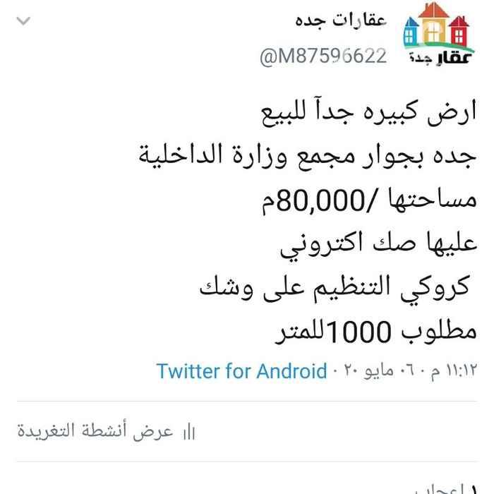 أرض للبيع في شارع قلب الجزيره ، حي الامير عبدالمجيد ، جدة ، جدة