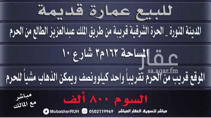 عمارة للبيع في شارع عبدالغفار بن القاسم ، حي بني ظفر ، المدينة المنورة ، المدينة المنورة