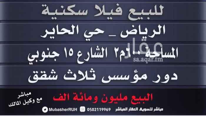 دور للبيع في شارع النقرة ، حي الحائر ، الرياض ، الرياض