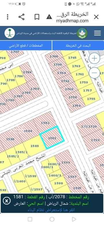 أرض للبيع في شارع عقيل عطاس ، الرياض
