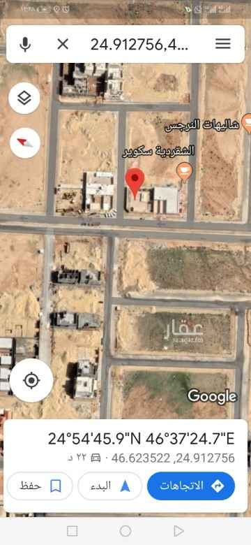 أرض للبيع في المملكة العربية السعودية