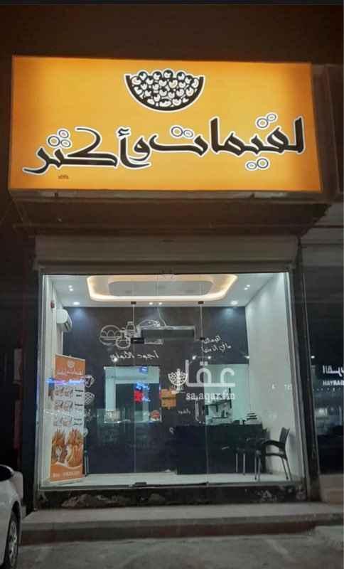محل للبيع في شارع احمد بن الخطاب ، حي طويق ، الرياض ، الرياض
