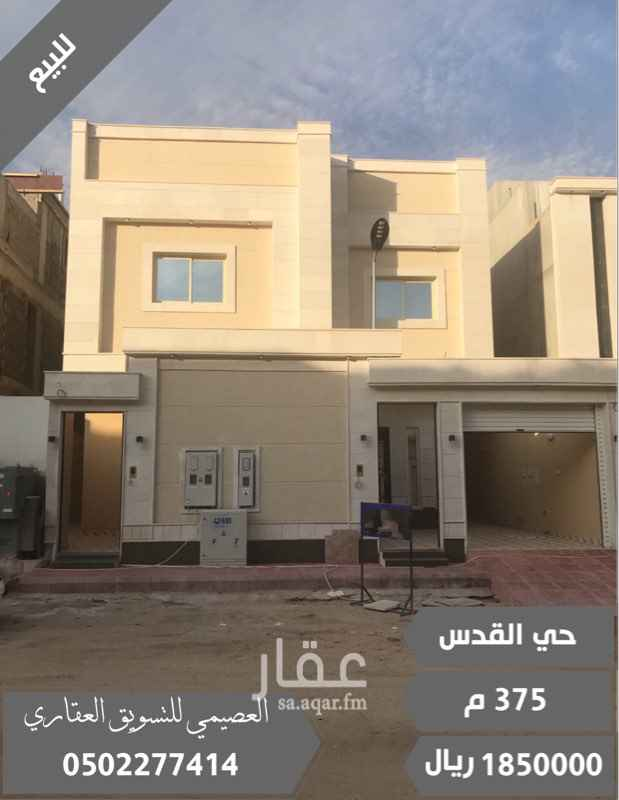 فيلا للبيع في شارع محمد ابراهيم بن ماضي ، حي القدس ، الرياض ، الرياض