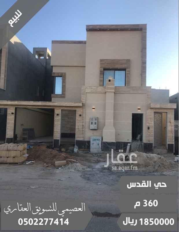 فيلا للبيع في شارع احمد بن مجاهد ، حي القدس ، الرياض ، الرياض