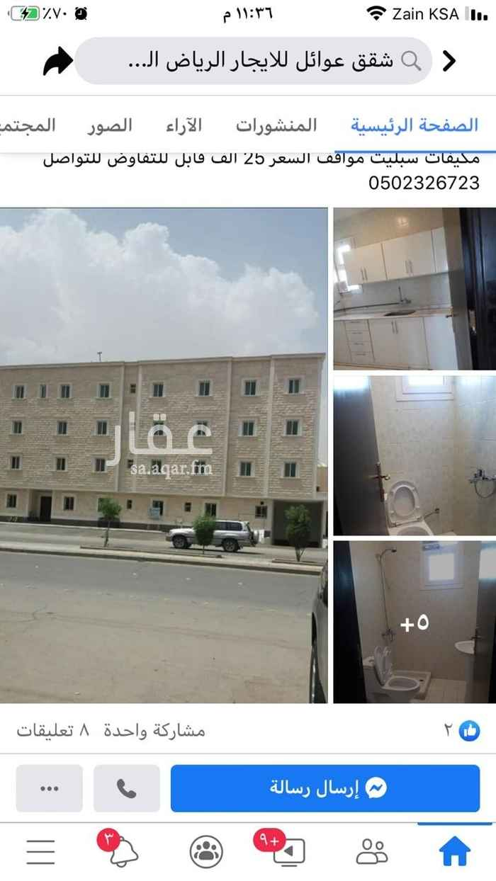 شقة للإيجار في شارع جرير ، حي جرير ، الرياض ، الرياض