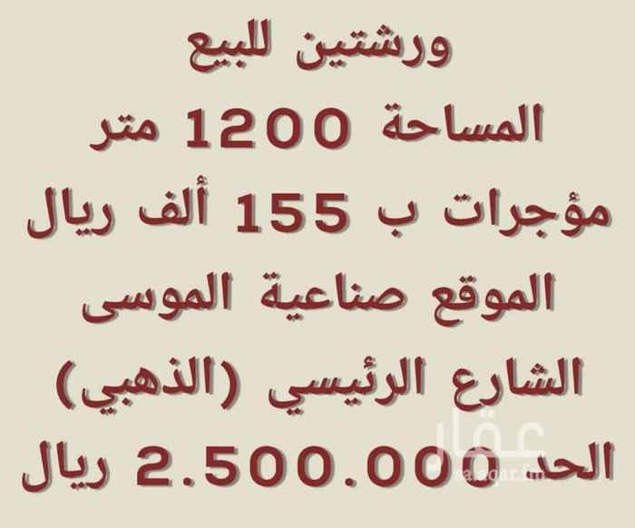 أرض للبيع في شارع وادي الاعشاب ، حي المصانع ، الرياض ، الرياض