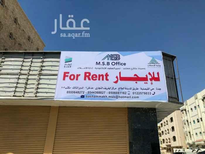 محل للإيجار في شارع فلسطين ، حي مشرفة ، جدة