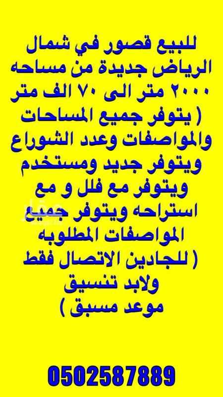 فيلا للبيع في شارع التحلية, حطين, الرياض