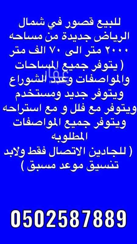 فيلا للبيع في الملقا, الرياض