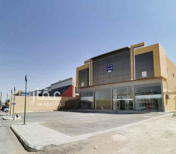 مكتب تجاري للإيجار في شارع حميد بن عبدالرحمن ، حي اشبيلية ، الرياض ، الرياض