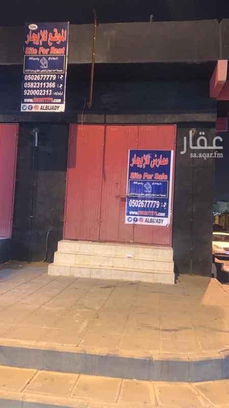 محل للإيجار في شارع البلد الامين ، حي السويدي ، الرياض ، الرياض