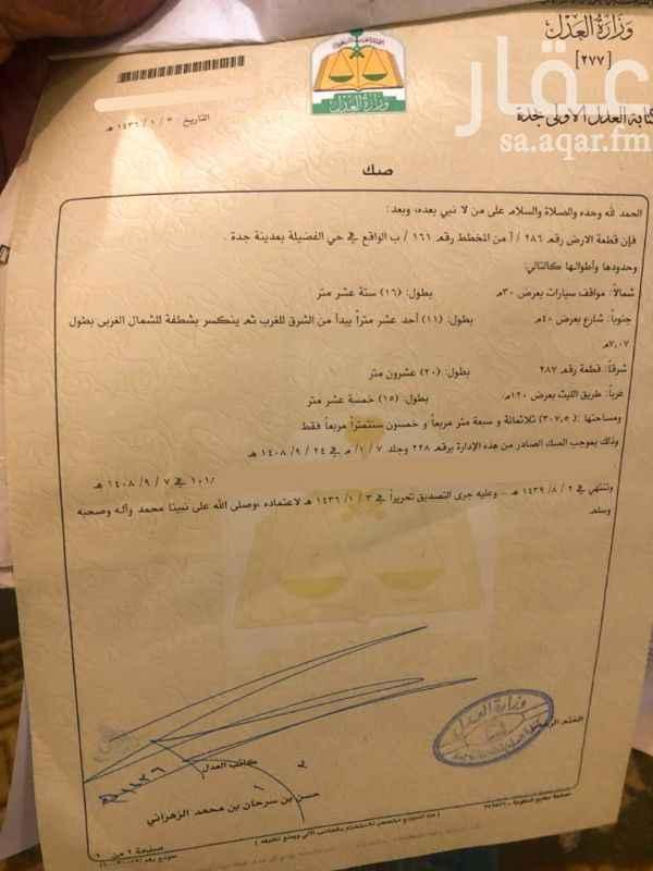 أرض للبيع في شارع الجرخ ، حي الخمرة ، جدة ، جدة