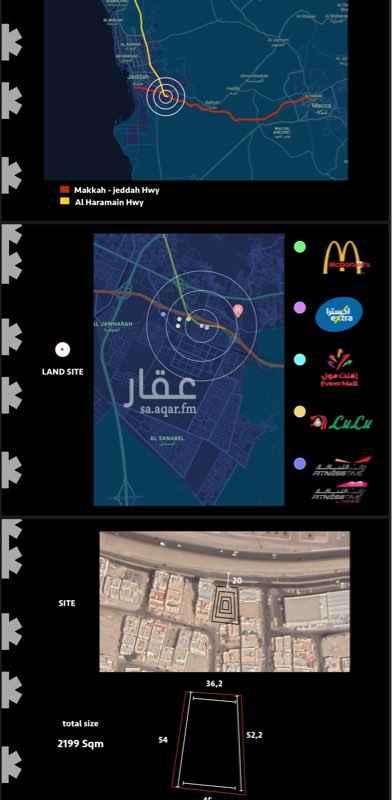 أرض للإيجار في شارع الراعي الكبلي ، حي الامير فواز الجنوبي ، جدة ، جدة
