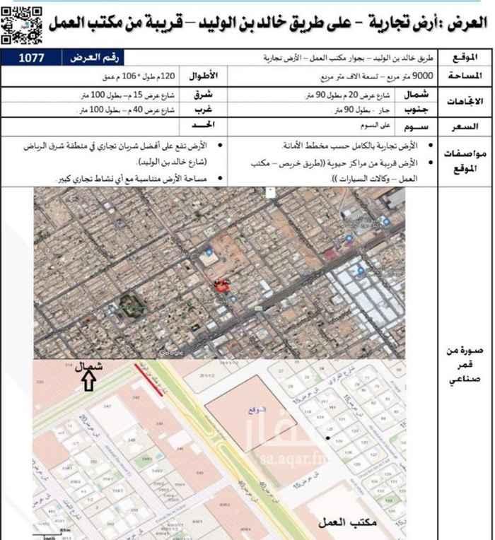 أرض للبيع في شارع خالد بن الوليد ، حي الاندلس ، الرياض ، الرياض