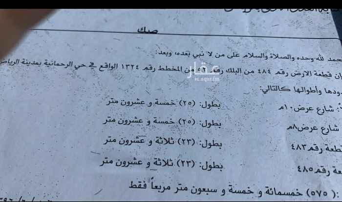 فيلا للبيع في شارع القرارة ، حي الرحمانية ، الرياض ، الرياض