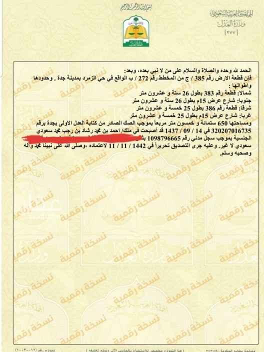 أرض للبيع في شارع أبي الحسين الديناري ، حي الزمرد ، جدة ، جدة