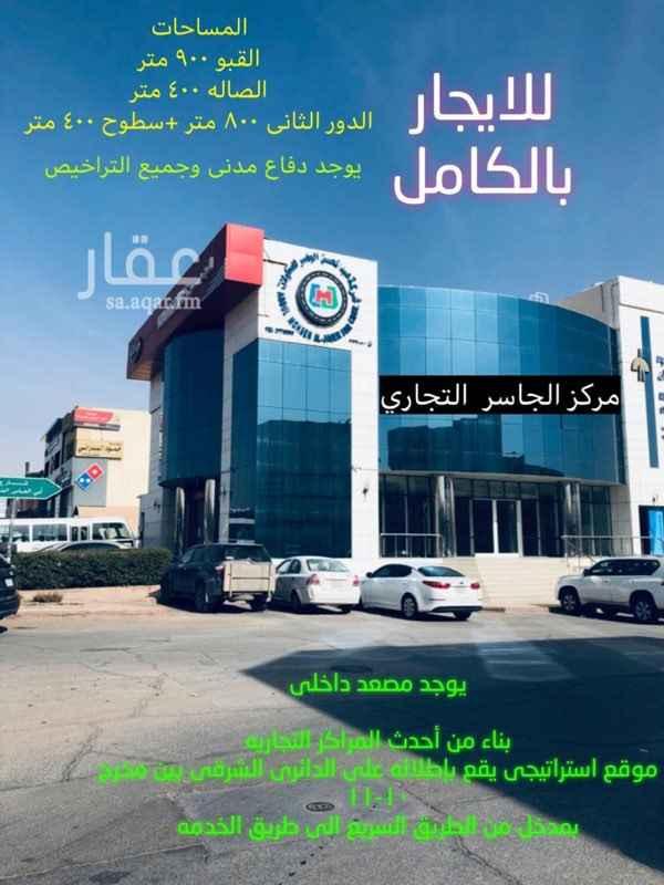 عمارة للإيجار في الطريق الدائري الشرقي الفرعي ، حي القدس ، الرياض ، الرياض