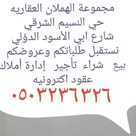 دور للإيجار في شارع ابي الاسود الدؤلي ، حي النسيم الشرقي ، الرياض ، الرياض