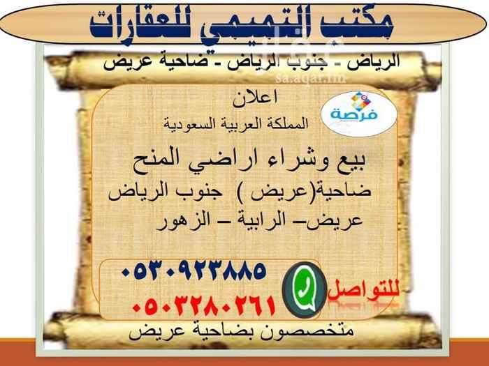 أرض للبيع في حي عريض ، الرياض