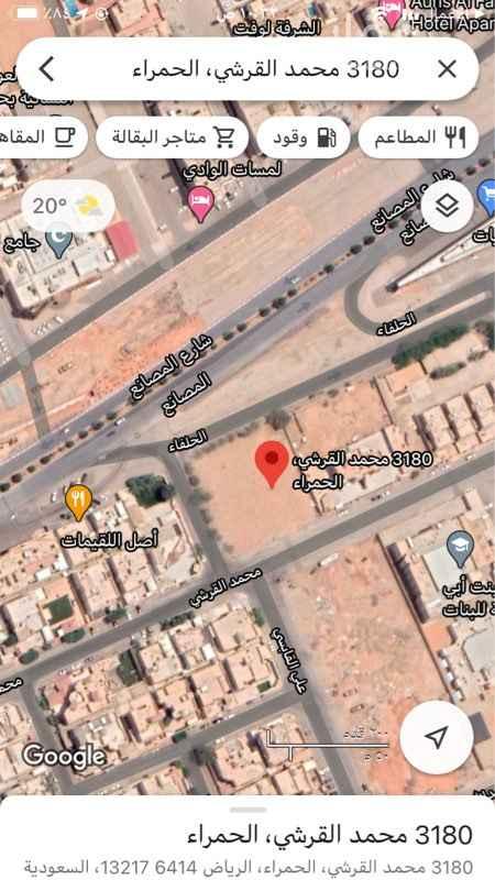 أرض للبيع في شارع محمد القرشي ، حي الحمراء ، الرياض ، الرياض