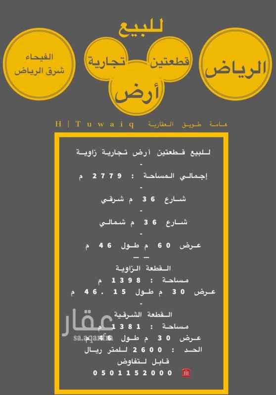 أرض للبيع في شارع جبل صقلية ، حي الفيحاء ، الرياض ، الرياض
