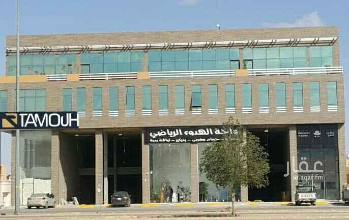 محل للإيجار في شارع رقم 362 ، حي النرجس ، الرياض