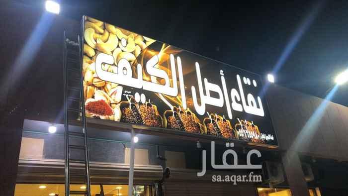محل للبيع في شارع التراث ، حي الندوة ، الرياض ، الرياض