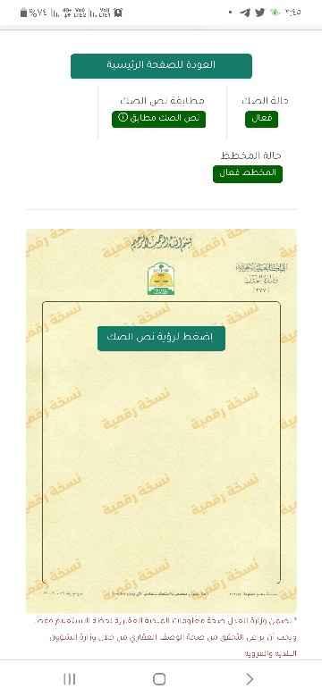 أرض للبيع في حي ، شارع وادي الهدار ، ضاحية نمار ، الرياض ، الرياض