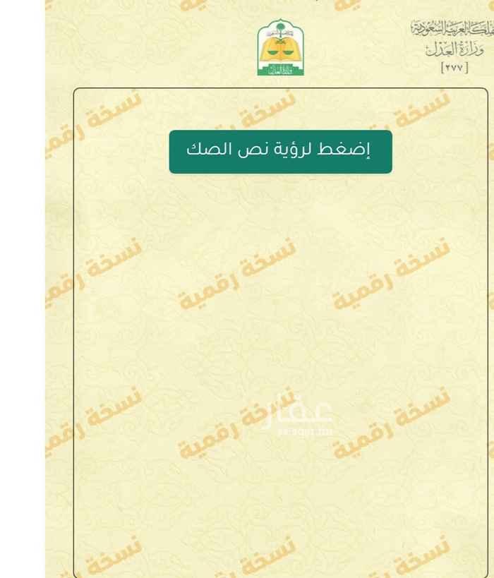 أرض للبيع في شارع التوفيق ، حي هجرة لبن ، الرياض ، الرياض