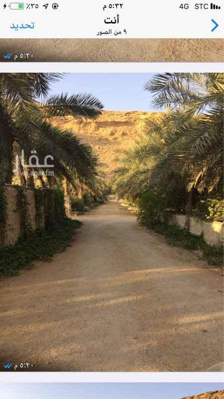 مزرعة للبيع في الرياض