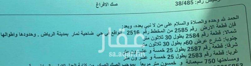 أرض للبيع في طريق نجم الدين الأيوبي الفرعي ، حي ظهرة نمار ، الرياض ، الرياض
