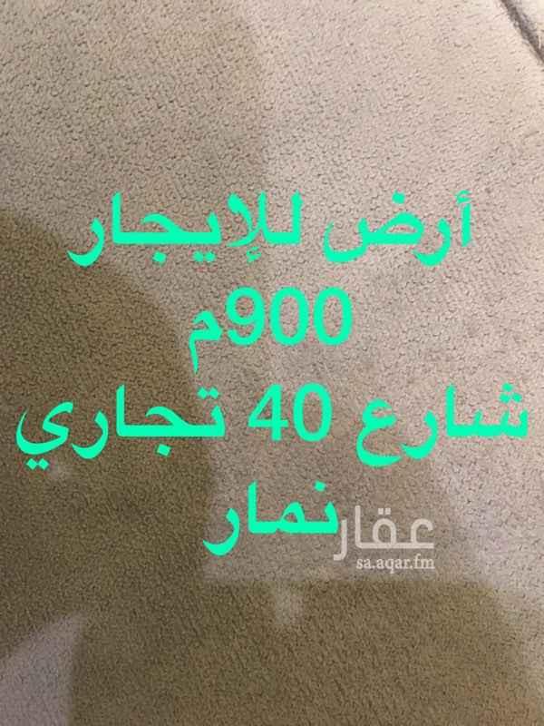 أرض للإيجار في طريق الامير عبدالرحمن بن سعود ، الرياض