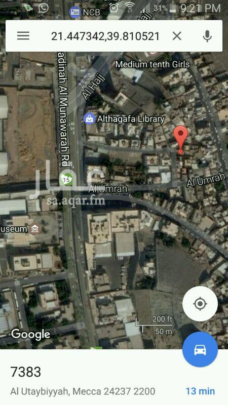 أرض للبيع في حي العتيبية ، مكة