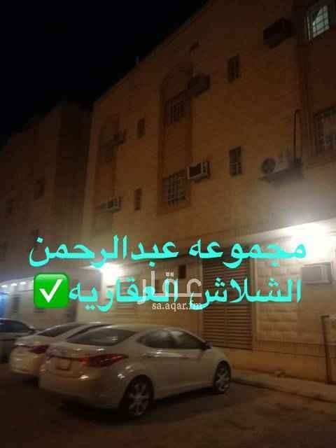شقة للبيع في شارع الحيا ، حي الحمراء ، الرياض ، الرياض