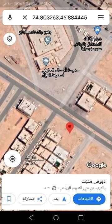 أرض للبيع في الرياض ، حي الندوة ، الرياض