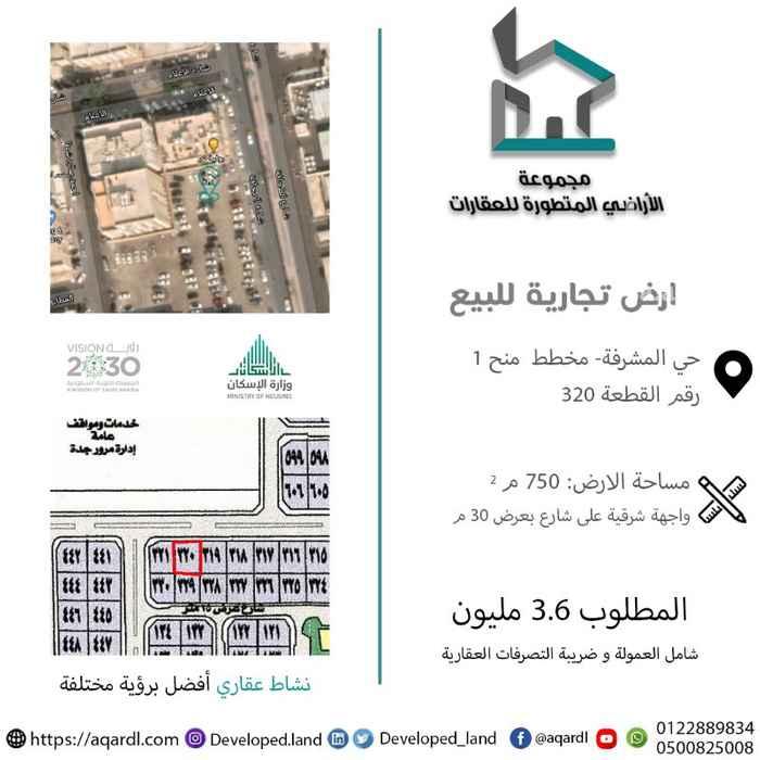 أرض للبيع في شارع الصحافه ، حي مشرفة ، جدة ، جدة