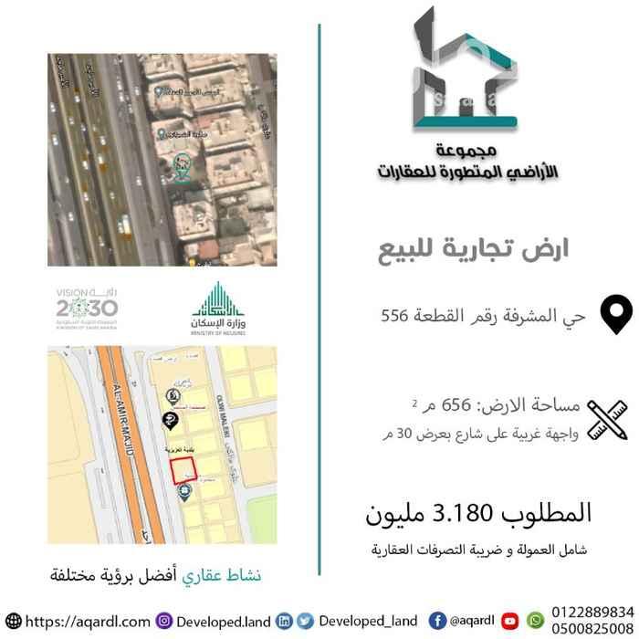 أرض للبيع في شارع الأمير ماجد ، حي مشرفة ، جدة ، جدة